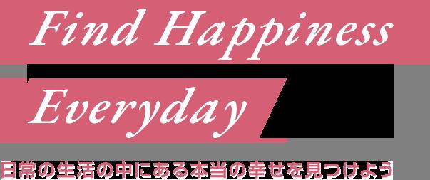 日常の生活の中にある本当の幸せを見つけよう